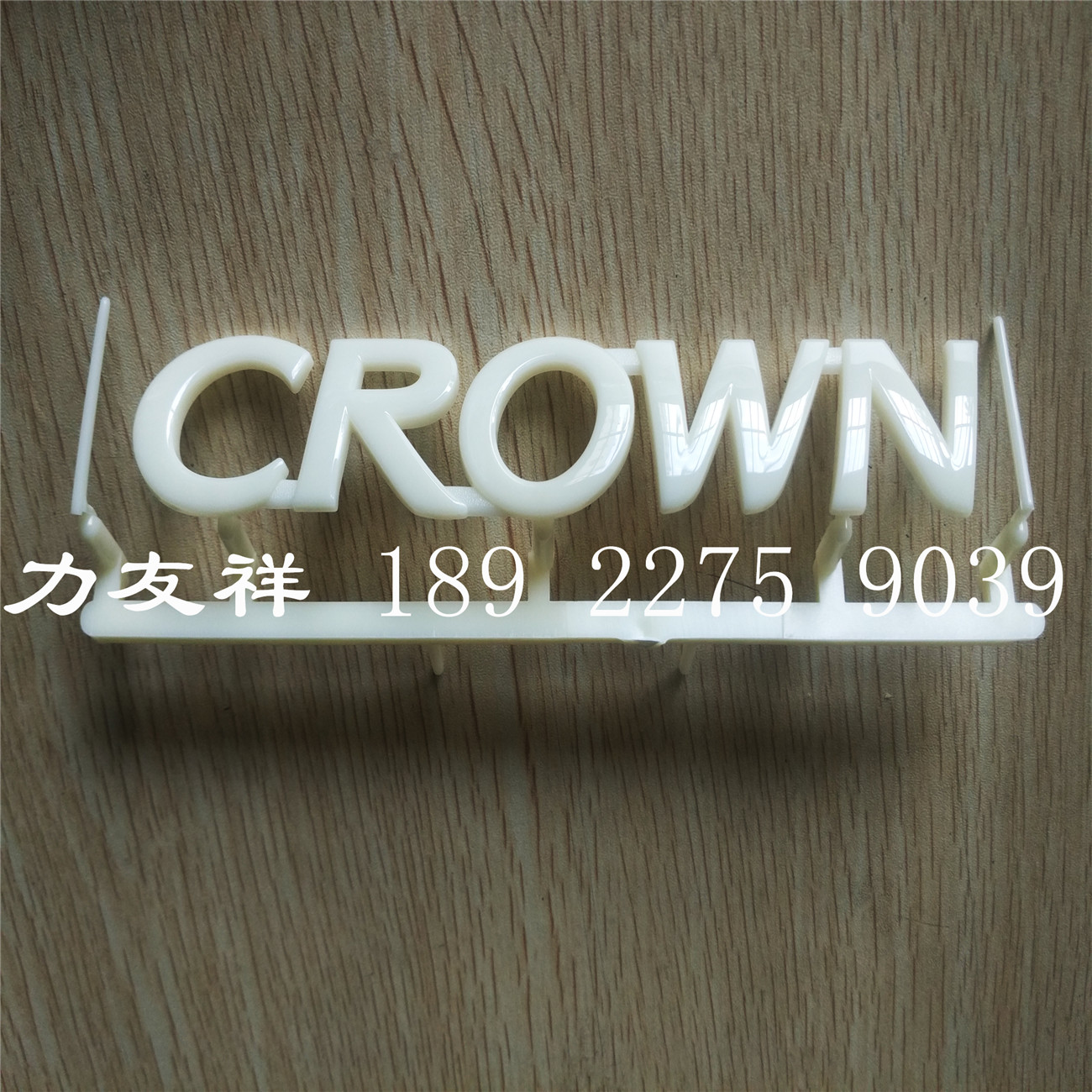 CROWN字牌